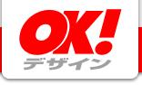 OKデザイン|大阪でのホームページ更新・制作会社