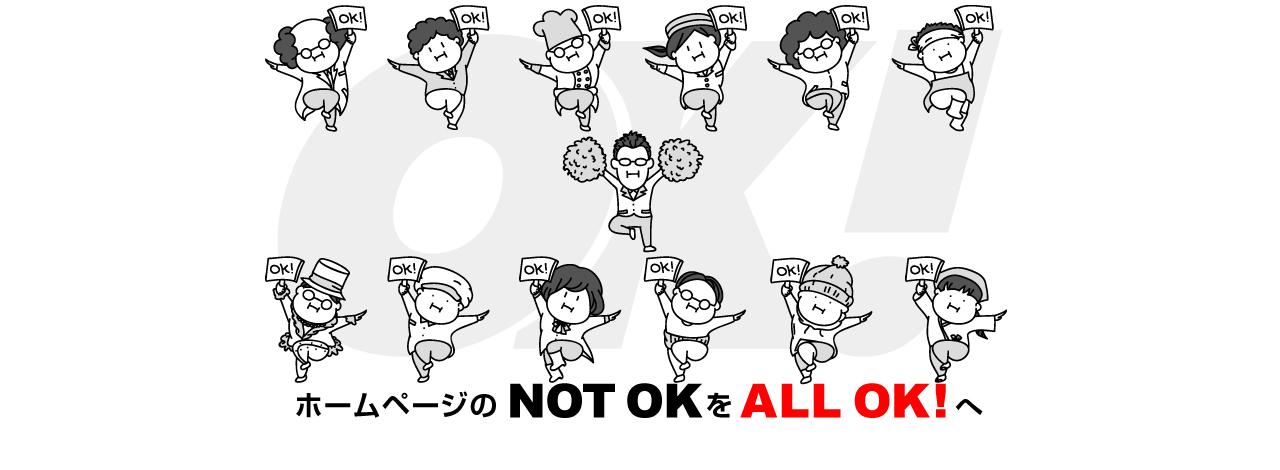 御社ウェブサイトの「 NOT OK 」を「 ALL OK ! 」へ