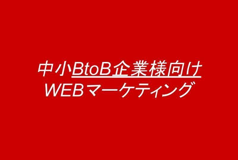 中小BtoB企業様向け<br />WEBマーケティング資料