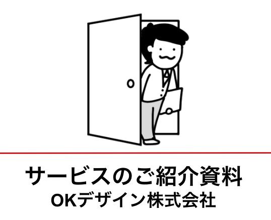 OKデザインの会社案内資料