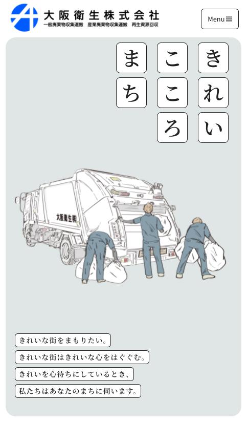 大阪衛生株式会社