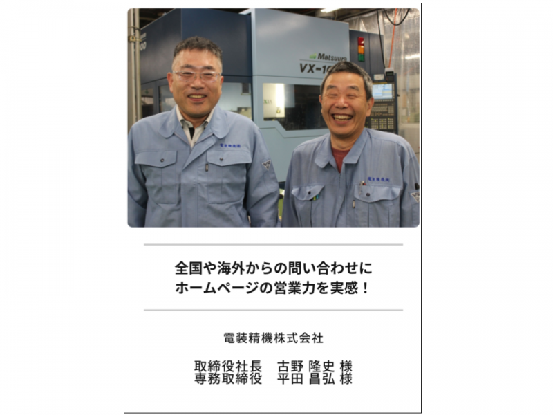 製造業 ホームページ制作 大阪 電装精機